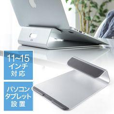 ノートパソコンスタンド(アルミ・PCスタンド・iPad/タブレット設置対応・11~15インチ対応)