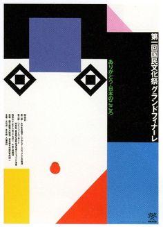 田中一光 Ikko Tanaka, Flat Illustration, Japanese Design, Graphic Design Inspiration, Banner, Typography, Branding, Blog, Faces