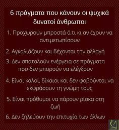 Της ψυχής μου η ομορφια Work Hard In Silence, Religion Quotes, Greek Quotes, Amazing Quotes, So True, Psychology, Spirit, Wisdom, Thoughts