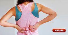Боль в спине — проблема, которая мешает нормально заниматься спортом, не дает свободно двигаться. Причин спинной боли существует много. Иногда боль внутренних органов путают со спинными, а иногда зажимается нервные окончания позвоночника. В этой статье рассмотрим мышечные боли! Тренируйтесь регулярно и БУДЕТЕ ЗДОРОВЫ! Главное – не терять надежды. Прич иной болей может быть вовсе не