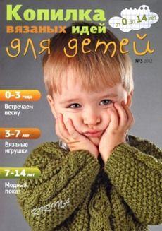 Копилка вязаных идей для детей № 3 2012