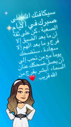 Arabic English Quotes, Arabic Quotes, Beach Cove, Snapchat Picture, Cute Girl Drawing, Hinata Hyuga, Beautiful Words, Sally, Sentences
