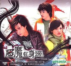Devil Beside You - rainie yang and mike he