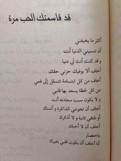 اخاف ان يتلوث قلبى بغيرك :'(