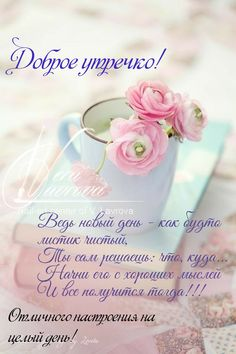 Good Night, Good Morning, Happy Wishes, Thanks Card, Happy Birthday, Place Card Holders, Lettering, Cards, Pictures