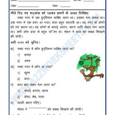 Worksheets of Unseen Passage-Hindi-Language,Workbook of Unseen Passage-Hindi-Language Worksheet For Class 2, 1st Grade Reading Worksheets, English Worksheets For Kids, Hindi Worksheets, Social Studies Worksheets, Grammar Worksheets, Animal Worksheets, Handwriting Worksheets, Grammar Lessons
