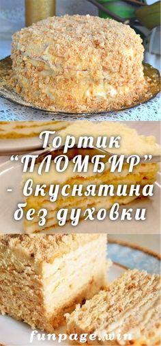 "Тортик ""ПЛОМБИР"" - вкуснятина без духовки"
