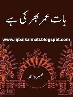 Safar ki shaam by farhat ishtiaq online dating