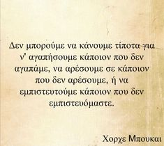 Old Quotes, Greek Quotes, Relationship Quotes, Life Quotes, Food For Thought, Wise Words, Texts, Tattoo Quotes, Lyrics