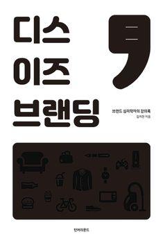 알라딘: 디스 이즈 브랜딩 I Love Books, Book Design, Identity, My Love, Cover, Personal Identity