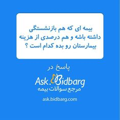 #بيمه #بيدبرگ #سوال #بازنشستگی #بیمارستان #بیمه...