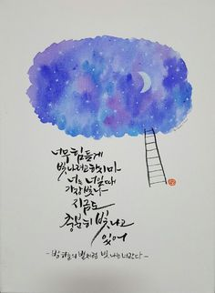 Korean Image, Korean Text, Easy Watercolor, Watercolor Cards, Watercolor Paintings, Calligraphy Art, Caligraphy, Cool Lettering, Hand Lettering