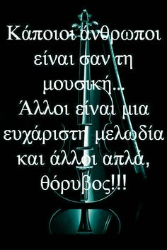 Big Words, Greek Words, Cool Words, Greek Quotes, Wise Quotes, Funny Quotes, My Heart Quotes, Reality Of Life, Perfect Word