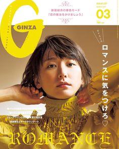 @gakki_fanbotのInstagram写真をチェック • いいね!3,142件 新垣結衣 ginza