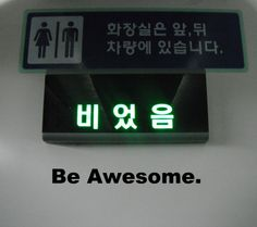 """Be awesome. (The hangul/Korean script means """"toilet is vacant, but it reads """"bi-eoss-eum"""" or """"be awesome""""!)"""
