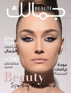 غلاف عدد أبريل 2013 Magazine, Movie Posters, Beauty, Film Poster, Magazines, Beauty Illustration, Billboard, Film Posters, Warehouse