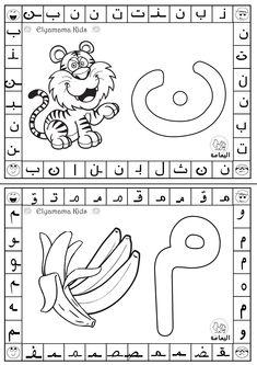 Arabic Alphabet Letters, Arabic Alphabet For Kids, Kids Activity Books, Book Activities, Preschool Classroom, Preschool Crafts, Learn Arabic Online, Arabic Lessons, Islam For Kids