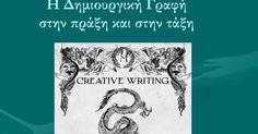 Τι είναι η δημιουργική γραφή