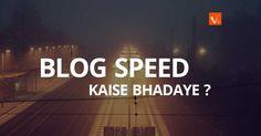 Blog ki Speed kaise badaye ?