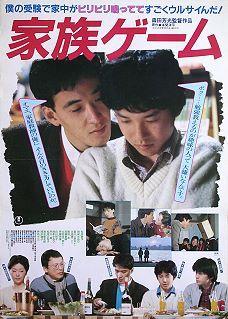 森田芳光 / 家族ゲーム 1983(日本)