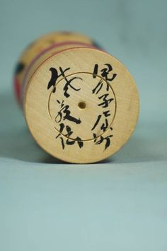 Sato Den 佐藤伝 (1906-1980), Master Sato Den-nai, 13.8 cm, signature