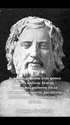 Stealing Quotes, Socrates, Greek Quotes, Wise Words, Philosophy, Literature, Poetry, Wisdom, Sayings