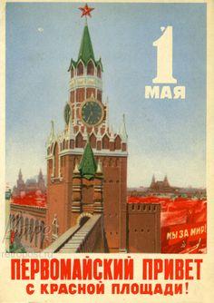 Открытка 1 мая, Первомайский привет с Красной площади, Кокорекин А., 1948 г.