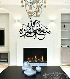 Islamic Wall Art Islamic Decals Islamic Wall Decor Islamic