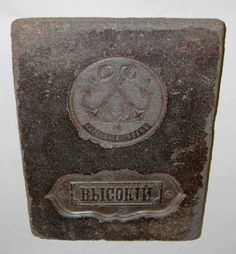 Brick tea made by Russian owned tea factory in Hanko, Hubei, China.  Front side.  British Museum.