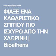 ΦΙΑΞΕ ΕΝΑ ΚΑΘΑΡΙΣΤΙΚΟ ΣΠΙΤΙΟΥ ΠΙΟ ΙΣΧΥΡΟ ΑΠΟ ΤΗΝ ΧΛΩΡΙΝΗ | Bioathens