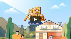 CJ E&M. tvN Brand Design Team Date. 05. 2017 Role. Planning & Art(visual) & Motion  Creative Director. MJ Kim Art Driector. YD Doh Designer. GG Kim