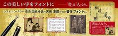 相依為命書体 -  清朝最後の皇帝、愛新覚羅溥儀の実弟、溥傑の自筆をベースに 作成した毛筆の書体デザインをまとめたフォントソフト...