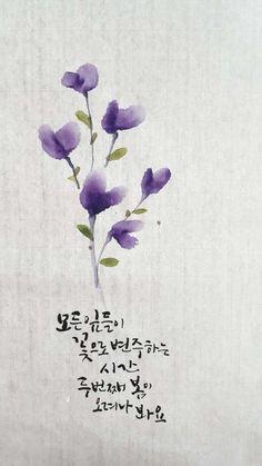 가을글귀/수묵캘리/가을캘리그라피/묵선김정미캘리그라피/인천캘리그라피/영종도캘리그라피/한국예술캘리그라피협회자격증교육기관 : 네이버 블로그 Watercolor Cards, Floral Watercolor, Ink Painting, Watercolor Paintings, Korean Writing, Flowers For You, Art School, Lettering, Drawings