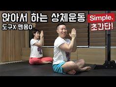 앉아서 하는! 맨몸 상체운동 [팔뚝살, 겨드랑이살, 가슴어깨, 등살] - YouTube Upper Body Workout For Women, Slim Arms, Body Stretches, Everyday Workout, Body Motivation, Music Mix, Total Body, Excercise, Fit Women