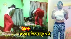 TikTok Bangla Funny Video Kiss Video, New Funny Videos, Bangla News, Indian Girls, Bollywood Actress, Songs, Make It Yourself, Music, Musica