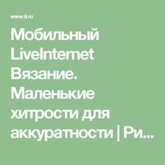 Мобильный LiveInternet Вязание. Маленькие хитрости для аккуратности   Рина_Санина - Дневник Рина_Санина  