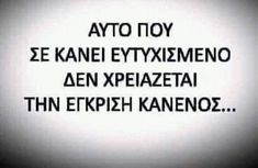Poem Quotes, Wise Quotes, Motivational Quotes, Funny Quotes, Big Words, Greek Words, Love Words, Greek Quotes, Positive Words