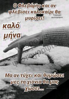 Greek Quotes, Movie Posters, Inspirational, Glasses, Music, Eyewear, Musica, Eyeglasses, Musik