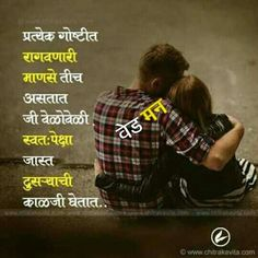 Marathi Love Quotes Marathi Pinterest Love Quotes Marathi