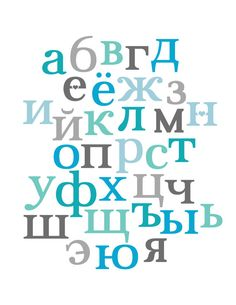 Russian Alphabet Poster for Nursery 8.5X11 by PosterSimplicity, $15.00
