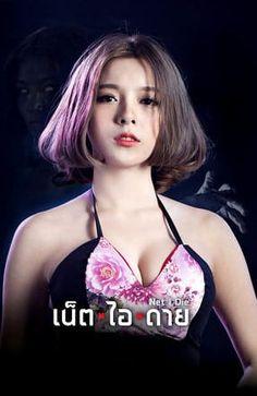 Net I Die Subtitle Indonesia Film MovieKeren Free Korean Movies, Korean Movies Online, 18 Movies, Movies 2019, Popular Movies, Latest Movies, Sexy Asian Girls, Beautiful Asian Girls, Nana To Kaoru