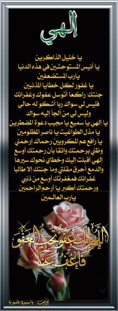 دعاء رب العالمين... Alasadi
