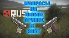 Rust . Макрос на любое оружие Раст . [РАБОТАЕТ 100% ] Макросы раст .