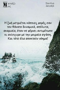 Μοιραία Αγάπη #metaximas.org#Λικνον#λογια_αγαπης#greekquotes#poetry
