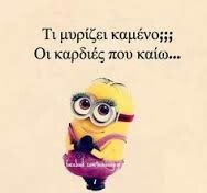 Καιω καρδιές ❤❤❤😂😂😂😂 Funny Greek Quotes, Greek Memes, Funny Picture Quotes, Funny Photos, Clever Quotes, Cute Quotes, Minion Jokes, Minions, Facebook