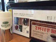 珈琲館 - 神田店 - 2杯目半額 【チケットレストラン 食事券】
