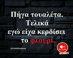 Greek Quotes, Funny Shit, Funny Stuff, Funny Quotes, Lol, Sayings, Words, Memes, Random