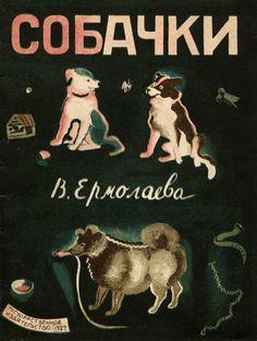 Vera Mikhailovna Ermolayeva Sobachki (Little dogs), 1929