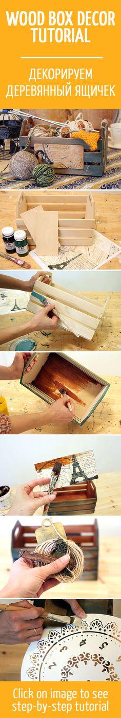 Декорируем деревянный ящичек для любимого рукоделия / Wood box decor tutorial