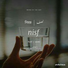 Urdu Words With Meaning, Hindi Words, Urdu Love Words, New Words, Words To Use, Cool Words, Word Meaning, Unusual Words, Rare Words